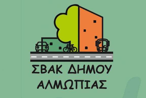 Αποτέλεσμα εικόνας για «Σχεδίου Βιώσιμης Αστικής Κινητικότητας του Δήμου Αλμωπίας»